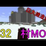 「マインクラフト」村MOD実況(インド村編)part32[ゲーム実況byミジンコ 実況生物]