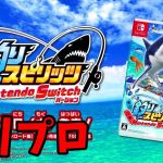 新発売「釣りスピリッツ Nintendo Switchバージョン」さとちんゲームズ[ゲーム実況byさとちん]