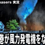 【Storm Chasers】巨大竜巻が風力発電機をなぎ倒す【アフロマスク】[ゲーム実況byアフロマスク]