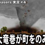 【Storm Chasers】超巨大竜巻が町全体に大きな被害をもたらす【アフロマスク】[ゲーム実況byアフロマスク]