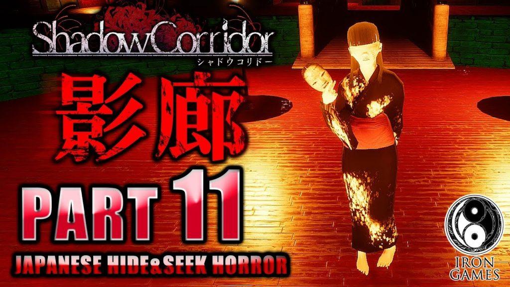 シャドー コリドー 攻略 【ホラー】影廊 Ver2 初心者講座!回廊攻略動画【Shadow