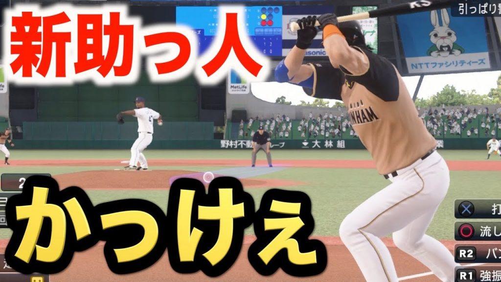 フォーム スピリッツ 2019 プロ 野球 打撃