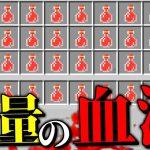 【マインクラフト】大量の血液を入手…! #5 【マイクラ 吸血鬼クラフト2】[ゲーム実況byねが]
