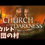 カルト教団に入信してしまった甥っ子を連れ戻せ #1【ゲーム実況】 The Church in the Darkness[ゲーム実況by島津の鉄砲兵]