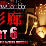 #6【影廊 Shadow Corridor】その敵、全くの無音…!忍び寄る徘徊者が巡回する「深淵」攻略・突入編【シャドーコリドー】[ゲーム実況by癒しのあいろん雑学ゲーム実況]
