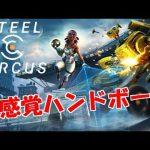 【実況】新感覚ハンドボールゲーム!【Steel Circus】[ゲーム実況bymaxの実況チャンネル]