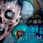 呪われた船上で誰が生き残り、誰が死ぬ…? – The Dark Pictures: Man of Medan Part1[ゲーム実況byポッキー]