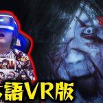 【日本語VR版】血まみれカッター女、声は異常に可愛いwww(#02)【HOME SWEET HOME(ホームスイートホーム)】[ゲーム実況by ベル]