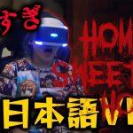 【日本語VR版】死ぬほど怖いと有名なホラゲーをVRでやったらマジで死ぬかと思ったww(#01)【HOME SWEET HOME(ホームスイートホーム)】[ゲーム実況byBelle]