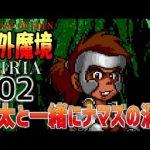 #02【天外魔境 ZIRIA】名作レトロRPGを初見実況するよ♪【女性実況】[ゲーム実況byみぃちゃんのゲーム実況ちゃんねる。]