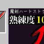 【マインクラフト】熟練度を100%にしたい…! 吸血鬼クラフト2 【マイクラ】[ゲーム実況byねが]