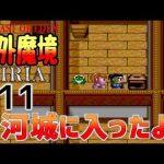 #11【天外魔境 ZIRIA】名作レトロRPGを初見実況するよ♪【女性実況】[ゲーム実況byみぃちゃんのゲーム実況ちゃんねる。]