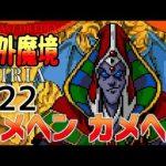 #22【天外魔境 ZIRIA】名作レトロRPGを初見実況するよ♪【女性実況】[ゲーム実況byみぃちゃんのゲーム実況ちゃんねる。]