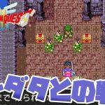 【ドラゴンクエスト3】 カンダタとの戦い! #05 – すずきたかまさのゲーム実況[ゲーム実況byすずきたかまさのゲーム実況]
