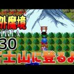 #30【天外魔境 ZIRIA】名作レトロRPGを初見実況するよ♪【女性実況】[ゲーム実況byみぃちゃんのゲーム実況ちゃんねる。]