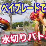 【水切り対決】水切り専用ベイブレードで対決したらヤバイ記録でたww[ゲーム実況byTomohiroGames]