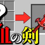【マインクラフト】最強の剣の作り方 吸血鬼クラフト2 #12 【マイクラ】[ゲーム実況byねが]