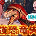 あほ関西人が1番強い恐竜を逃してあの男ブチギレwww #15【Ark: Survival Evolved】[ゲーム実況byハイグレ玉夫]
