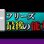 【マインクラフト】ついに… 最後の能力を手に入れた… 吸血鬼クラフト2 #13 【マイクラ】[ゲーム実況byねが]