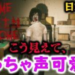 【日本語版】めっちゃ声かわいい血まみれの女が追いかけてくるホラーゲームがマジで怖い(#01)【HOME SWEET HOME(ホームスイートホーム)】[ゲーム実況byBelle]