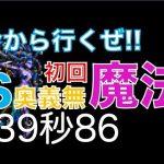 【ffrk】星6 シヴァ 初回・魔法パーティー 〜39秒86〜[ゲーム実況by新宿艦隊のFFRK実況]