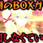 【FGO】今回のBOXガチャは微妙?!ギルの新モーション見ながら語ろう!「Fate / Grand Order」【ガチャ】[ゲーム実況byBelle]