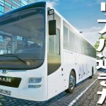 リアル過ぎる高速バスシミュレーターでMAN社製の路線バスを運転 【アフロマスク】[ゲーム実況byアフロマスク]