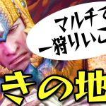 【MHWI】新米ハンターの再起奮闘 #18【モンハンワールド アイスボーン】[ゲーム実況byだいだら]