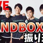 【クラロワ】SANDBOX戦振り返り生放送!【GameWith】[ゲーム実況by2Glasses]