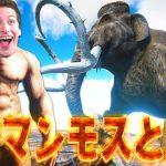 裸でマンモス捕まえようとした結果www #13【Ark: Survival Evolved】[ゲーム実況byハイグレ玉夫]