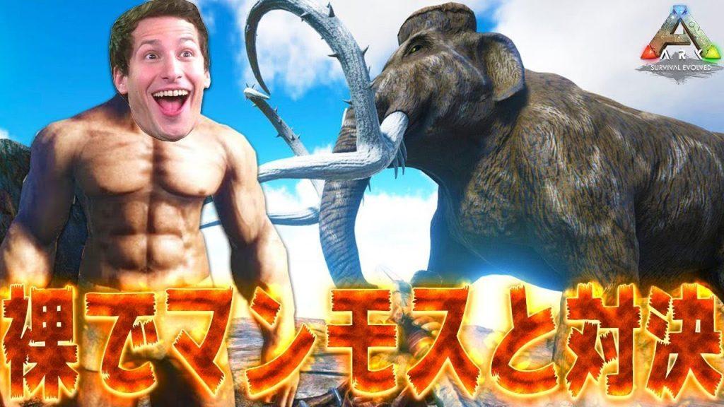 マンモス ark