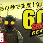 #1 【サバイバル】弟者の「60 Seconds! Reatomized」【2BRO.】[ゲーム実況by兄者弟者]