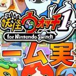 # 1妖怪ウォッチ1 for Nintendo Switchゲーム実況[ゲーム実況byさとちん]