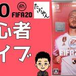 #10 FIFA20 初心者がサッカーをトコトン楽しみます。[ゲーム実況byたぶやんのレトロゲーム実況]