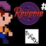 #10 レヴェリ Reverie【スイッチ】【たぶやん】[ゲーム実況byたぶやんのレトロゲーム実況]