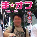 #2 玉摩り隊オフ会 ~渋谷で大暴れする男達~[ゲーム実況byハイグレ玉夫]