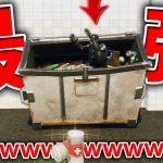 【フォートナイト】新しいゴミ箱が最強すぎるんですよ。(爆笑)【Fortnite実況】[ゲーム実況byマエスケ]