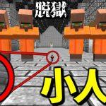 【マインクラフト】 小人 になって鬼畜刑務所から脱獄する #1 【マイクラ】[ゲーム実況byねが]
