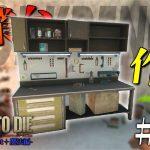 ドライイングラック&ワークベンチ作成!! – 7 Days to Die:Ravenhearst+魔法MOD – Part11[ゲーム実況byわにくん]