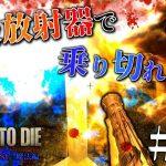 火炎放射器で乗り切るフェラルホード!! – 7 Days to Die:Ravenhearst+魔法MOD – Part13[ゲーム実況byわにくん]