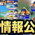 【パワプロアプリ】ダイヤのA actII 新・青道高校の新たな情報を入手しました!【AKI GAME TV】[ゲーム実況byAKI]