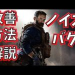 【CoD:MW】致命的な音響ノイズバグ 改善方法を解説します(PC版) 【ゲーム実況】Call of Duty Modern Warfare[ゲーム実況by島津の鉄砲兵]