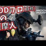 【CODMW】10/27 <視聴者参加型>CODガチ勢(自称)の薩摩人 高ランク武器解放目指す RTX2070 Super搭載 <鹿児島のゲーマー>【ゲーム実況】Call of Duty 生放送[ゲーム実況by島津の鉄砲兵]