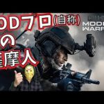 【CODMW】10/28 <視聴者参加型>CODガチ勢(自称)の薩摩人 高ランク武器解放目指す RTX2070 Super搭載 <鹿児島のゲーマー>【ゲーム実況】Call of Duty 生放送[ゲーム実況by島津の鉄砲兵]