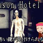 【Crimson Hotel】最後の赤い鍵が見付けられない!!後編【ホラー】[ゲーム実況by佐野ケタロウのゲーム実況ちゃんねる]