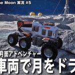 【Deliver Us The Moon】月面用の特殊車両で月をドライブしてみた結果【アフロマスク】[ゲーム実況byアフロマスク]