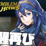 【FEH】覚醒再び #09 – 沖縄中国語教室パパのFire Emblem Heroes実況[ゲーム実況byすずきたかまさのゲーム実況]