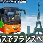 大型バスシミュレーターでパリ市内を観光 【Fernbus Simulator 生放送 2019年10月22日】[ゲーム実況byアフロマスク]