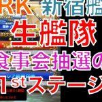 FFRK 生艦隊 お食事会抽選!! 1stステージ[ゲーム実況by新宿艦隊のFFRK実況]