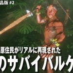 【Green Hell】アマゾン川の原住民がリアルに再現されたサバイバルゲームが超絶進化していた【アフロマスク】[ゲーム実況byアフロマスク]